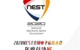 NEST2020《英雄联盟》赛程赛制发布,11月9日开战