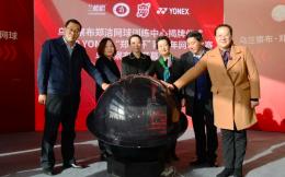 郑洁在内蒙古成立网球训练中心 3万多名中小学生受益