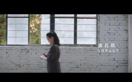 惠若琪、白浪、陈展出演阿玛尼励志短片 诠释职业生涯不甘时刻