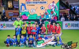 吸引近万名球迷参与!中国足球小将引爆北京购物中心线下足球热潮