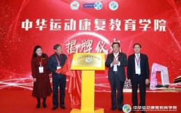 践行体医融合,中华运动康复教育学院在京成立