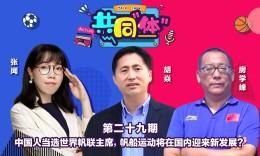 """《共同""""体""""》第29期:中国人当选世界帆联主席,帆船运动将在国内迎来新发展?"""