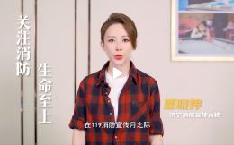潘晓婷担任济宁消防宣传大使