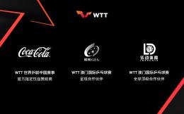 可口可乐成为首个WTT世界乒联合作伙伴