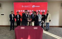 上海市棒垒球协会与五星体育达成战略合作 打造顶级赛事品牌