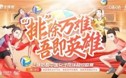 排除万难,吾即英雄!中国移动咪咕助力新赛季女排联赛重燃战火