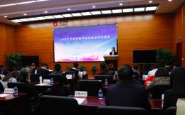 引领体育产业资源融合发展,北交所体育资源业务合作交流会在京召开