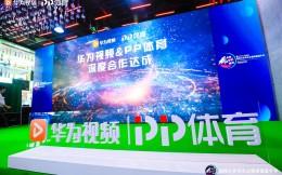 PP体育与华为视频达成深度合作 聚焦用户引领内容新生态