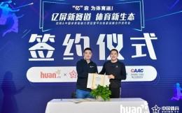 《中国体育》与欢网科技达成战略合作 搭建体育内容营销新模式