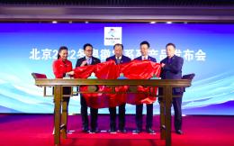北京冬奥会首款印玺类特许商品再添新品 特许商品已超2500余种