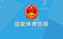 """国家体育总局局长苟仲文:""""十四五""""时期将组建中国体育传媒集团"""
