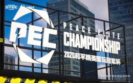 从PEL一年3赛季到PEC落地上海,看和平精英电竞的超级进化