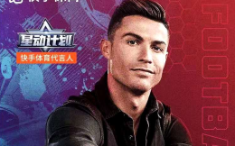 足球巨星C罗成快手体育代言人  短视频+直播赋能体育产业