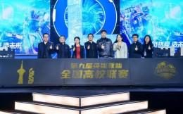 打造《英雄联盟》电竞赛事基地!海淀区委宣传部与腾讯互娱达成三年战略合作