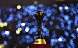 国际足联:2020世俱杯延迟至2021年2月1日 仍在卡塔尔举办