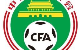 足协11月19日召开职业联赛工作会议 商讨降薪和联赛赛制