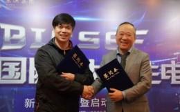 虎牙与中国传媒大学达成深度战略合作 共同成立电竞研究中心