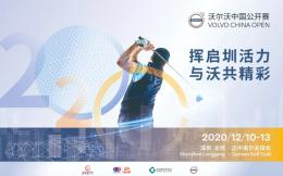 2020沃尔沃中国公开赛宣布回归 12月深圳开杆