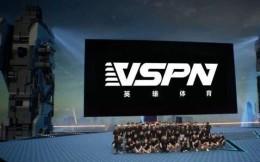 腾讯关联公司退出量子体育VSPN关联公司,退出前持股20%