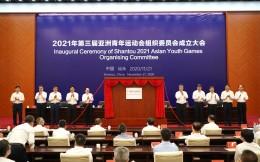 2021年第三届亚青会组委会在汕头成立
