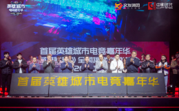 英雄联盟S11首个落地城市曝光,武汉将举办8强赛