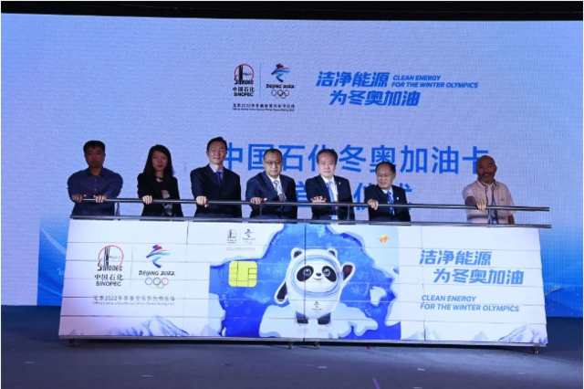 中国石化首发冬奥纪念版加油卡,全国合作雪场免费滑雪