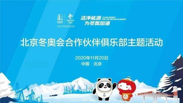 北京冬奥会合作伙伴俱乐部主题活动举行 37家冬奥赞助企业参与