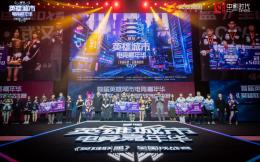 首届城市英雄电竞嘉年华圆满落幕,武汉赛区KA战队勇夺冠军