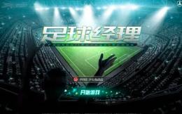 体育竞技类游戏厂商循常互娱完成近千万元A轮融资