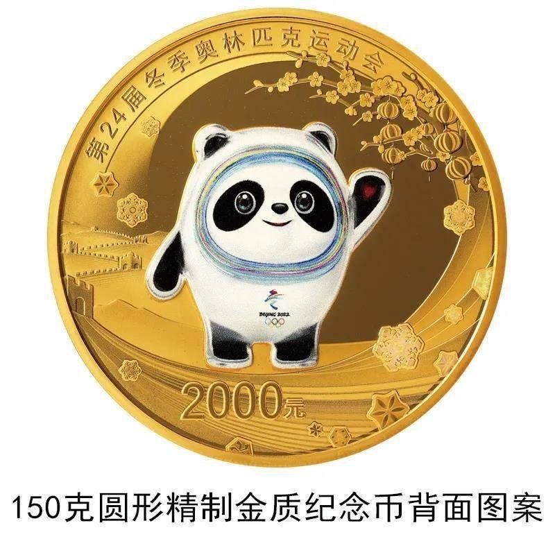 央行12月1日发行冬奥会金银纪念币