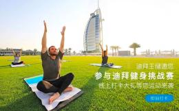 迪拜旅游局携手小米营销推出限定版健身挑战