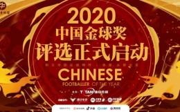2020中国金球奖评选启动 武磊领衔入围名单