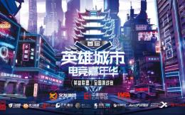 首届英雄城市电竞嘉年华落幕,武汉将打造500亿电竞产业集聚区