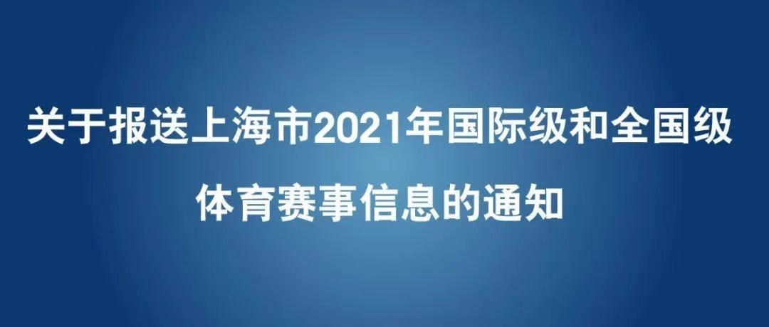 上海市2021年国际级和全国级体育赛事信息报送启动