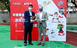 中国棒球协会与MLB美职棒签约 共推棒球公益课进校园