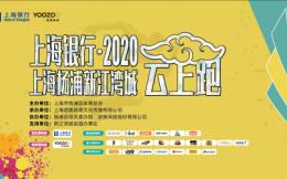 上海银行 · 2020杨浦新江湾城云上跑系列活动正式开启