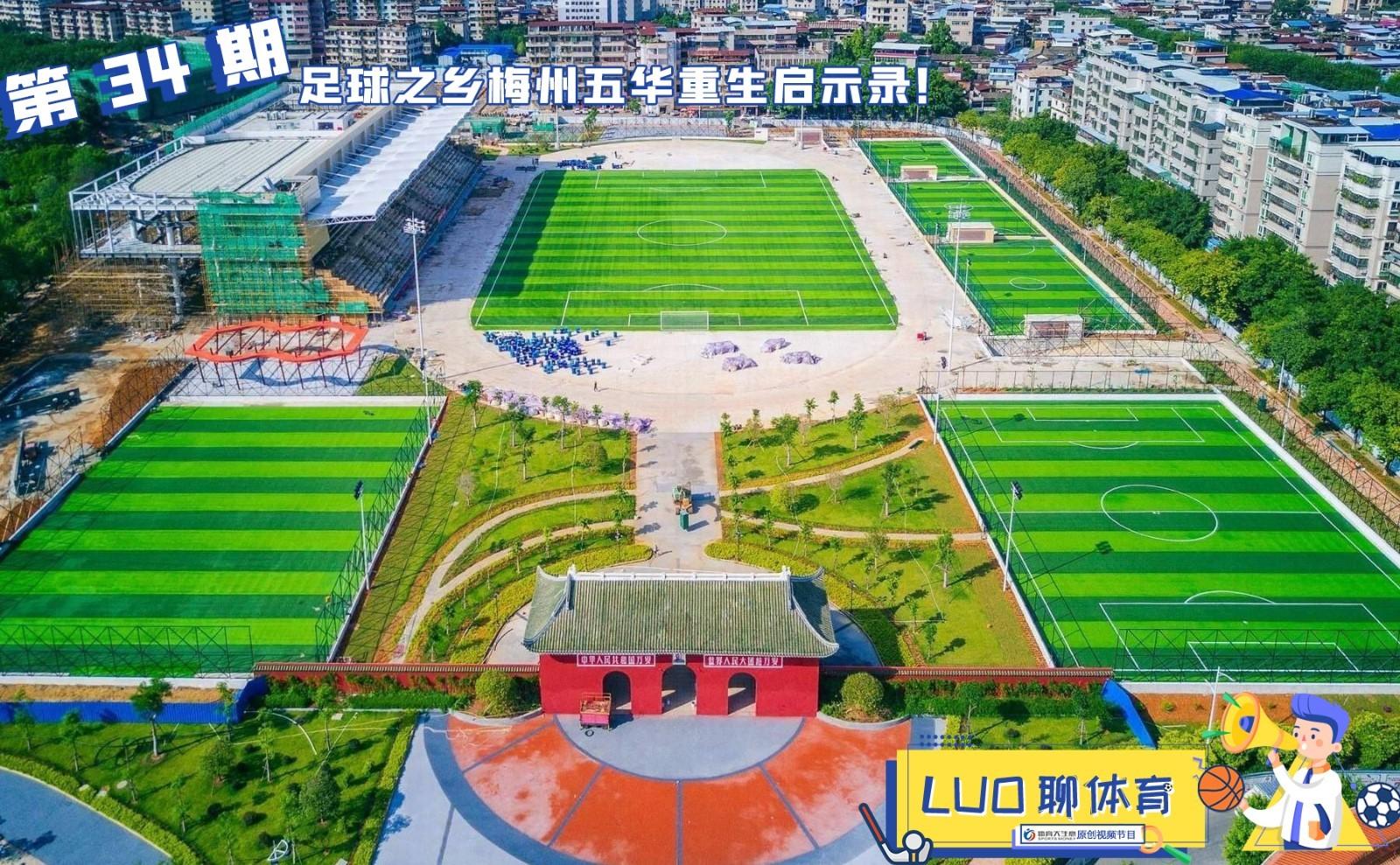 罗聊体育第34期:足球之乡梅州五华重生启示录!