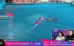 """""""河港杯""""2020中国大学生帆船""""云""""上挑战赛首日战罢, 超60万人观看直播"""