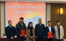 上海虹口体育局与温州体育局签订战略合作协议