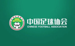 《中国足球协会青少年训练大纲》公布 明确青训发展目标理念