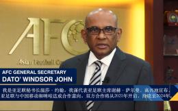 亚足联官宣与中国移动咪咕达成合作伙伴关系