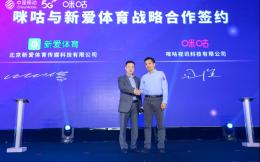 中国移动咪咕与新爱体育战略签约 携手亚足联共推亚洲足坛迈入5G时代