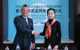 ÖarmiLk酸奶成为北京青少年冰球俱乐部联赛官方指定乳品