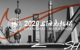 2020上海马拉松11月29日开跑 申爱中国速度——精英选手介绍