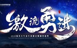 相约2021!体育大生意年度峰会暨颁奖盛典1月5日北京举办
