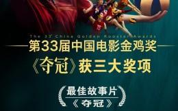 第33届中国电影金鸡奖揭晓《夺冠》斩获三项大奖成最大赢家