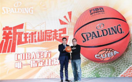 第23届CUBA揭幕战打响 斯伯丁FIBA认证比赛用球正式亮相