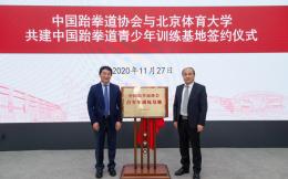 中国跆协与北体大签署合作协议 共建中国跆拳道青训基地