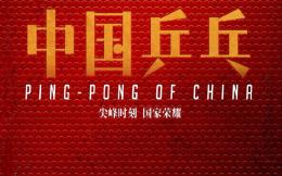 邓超吴京主演 电影《中国乒乓》计划2021年开机