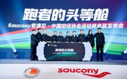 官宣!Saucony索康尼成为中国田协运动商务合作伙伴